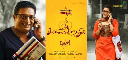 Un Samayal Arayil Movie First Look Posters (3)