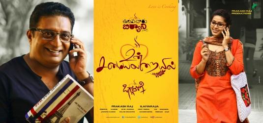 Un Samayal Arayil Movie First Look Posters (3)