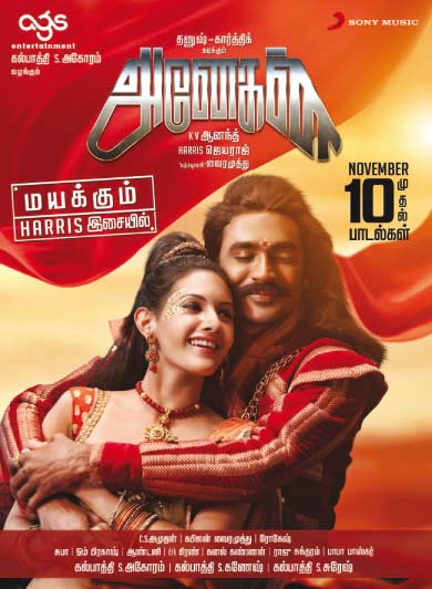 Anegan Movie Audio Release Date Poster
