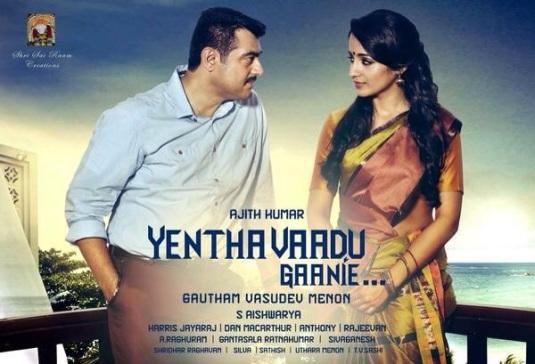 yennaiarindhal