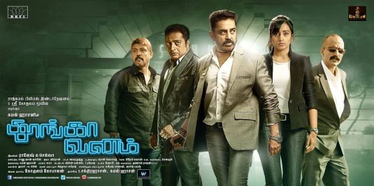 Thoongavanam-poster2