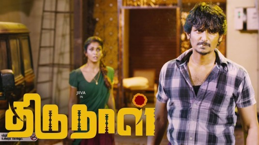 Thirunaal-Trailer